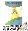 【中古】 地球から来た男 / 星 新一 / KADOKAWA [文庫]【宅配便出荷】