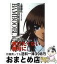 【中古】 BAMBOO BLADE B 5 / 土塚 理弘 / スクウェア・エニックス [コミック]【宅配便出荷】