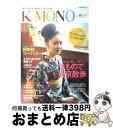 楽天もったいない本舗 おまとめ店【中古】 Kimonoあそび 今いちばんかわいいおしゃれ / ベストセラーズ / ベストセラーズ [ムック]【宅配便出荷】