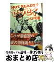 【中古】 NOT READY!?センセイ / こだか 和麻 / リブレ出版 [コミック]【宅配便出荷】