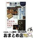 【中古】 歴史に好奇心 2007年6ー7月 / 豊島 秀範 / NHK出版 [ムック]【宅配便出荷】