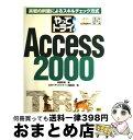 【中古】 やってトライ!Access 2000 実戦的例題によるスキルチェック方式 / 高橋 良明 / ソフトバンククリエイティブ [その他]【宅配便出荷】