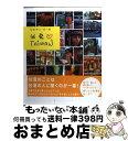 【中古】 ビビアン・スーの我愛・Taiwan / ビビアン スー / ワニブックス [単行本]【宅配便出荷】