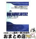 【中古】 DREAMWEAVER 2マスターブック The visual tool for profe / 中島 哲郎 / 毎日コミュニケーションズ [単行本]【宅配便出..