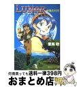 【中古】 Lunar シルバースターストーリー 1 / 重馬 敬, 窪岡 俊之, 船戸 明里 / 角川書店 [文庫]【宅配便出荷】