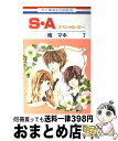【中古】 S・A 第7巻 / 南 マキ / 白泉社 [コミック]【宅配便出荷】