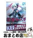 【中古】 初音みっくす メーカー非公式 01 / KEI / ジャイブ [コミック]【宅配便出荷】