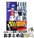 【中古】 狂乱家族日記 5さつめ / 日日日, x6suke / エンターブレイン [文庫]【宅配便出荷】