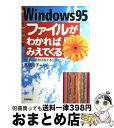 【中古】 Windows95ファイルがわかればみえてくる 脱・初心者を目指すあなたに / 高橋 浩子 / 技術評論社 [単行本]【宅配便出荷】