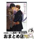 【中古】 ヌレル イロメ2 / 草間 さかえ / 新書館 [コミック]【宅配便出荷】