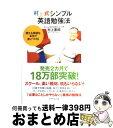 【中古】 村上式シンプル英語勉強法 使える英語を、本気で身につける / 村上 憲郎 / ダイヤモンド社 [単行本]【宅配便出荷】