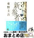 【中古】 新参者 / 東野 圭吾 / 講談社 [単行本]【宅配便出荷】