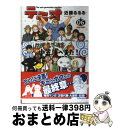 【中古】 テラオ The next generation machi 06 / 近藤 るるる / エンターブレイン [コミック]【宅配便出荷】
