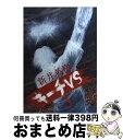 【中古】 キーチVS 3 / 新井 英樹 / 小学館 [コミック]【宅配便出荷】