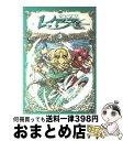 【中古】 魔法騎士レイアース 3 / CLAMP / 講談社 [コミック]【宅配便出荷】
