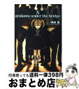 【中古】 荒川アンダーザブリッジ 10 / 中村 光 / スクウェア・エニックス [コミック]【宅配便出荷】