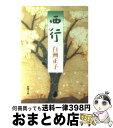 【中古】 西行 改版 / 白洲 正子 / 新潮社 [文庫]【宅配便出荷】