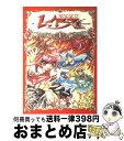 【中古】 魔法騎士レイアース 1 / CLAMP / 講談社 [コミック]【宅配便出荷】