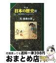 マンガ日本の歴史 19 / 石ノ森 章太郎 / 中央公論社
