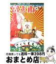 【中古】 富士山 第4号 / さくら ももこ / 新潮社 ムック 【宅配便出荷】