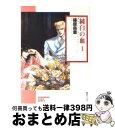 【中古】 純白の血 1 / 篠原 烏童 / 朝日ソノラマ [文庫]【宅配便出荷】