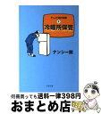 冷暗所保管 テレビ消灯時間4 / ナンシー関 / 文藝春秋