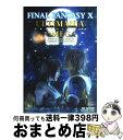 【中古】 ファイナルファンタジー10アルティマニアオメガ PlayStation 2 / Studio BentStuff / スクウェア・エニックス [ムック]【宅配便出荷】