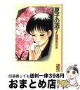 【中古】 夏子の酒 7 / 尾瀬 あきら / 講談社 [文庫]【宅配便出荷】