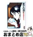 【中古】 夏子の酒 6 / 尾瀬 あきら / 講談社 [文庫]【宅配便出荷】