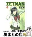 【中古】 ZETMAN 4 / 桂 正和 / 集英社 [コミック]【宅配便出荷】