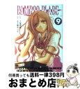 【中古】 BAMBOO BLADE 9 / 土塚 理弘, 五十嵐 あぐり / スクウェア・エニックス [コミック]【宅配便出荷】