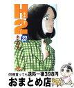 【中古】 H2 23 / あだち 充 / 小学館 [コミック]【宅配便出荷】
