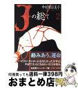 【中古】 Jの総て 2 / 中村 明日美子 / 太田出版 [単行本]【宅配便出荷】
