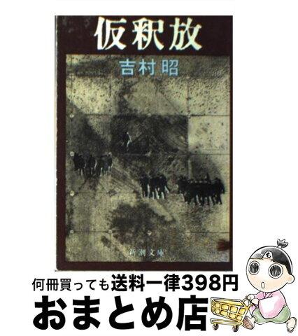 【中古】 仮釈放 / 吉村 昭 / 新潮社 [文庫]【宅配便出荷】