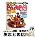 【中古】 超図解PostPet 2001 Windows & Macintosh / エクスメディア / エクスメディア [単行本]【宅配便出荷】