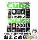 【中古】 Cube Stylish goods magazine code no.005 / 三栄書房 / 三栄書房 [ムック]【宅配便出荷】