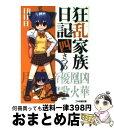 【中古】 狂乱家族日記 4さつめ / 日日日, x6suke / エンターブレイン [文庫]【宅配便出荷】