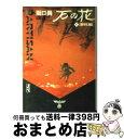 【中古】 石の花 4 / 坂口 尚 / 講談社 [文庫]【宅配便出荷】