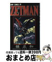 【中古】 ZETMAN / 桂 正和 / 集英社 [コミック]【宅配便出荷】