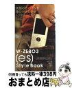 樂天商城 - 【中古】 Wーzero 3「es」 style book Willcom smart phone Sharp / ぬりかべ魔人 / 毎日コミュニケーションズ [新書]【宅配便出荷】