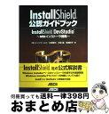 【中古】 InstallShield公認ガイドブック InstallShield DevStudio~M / 永瀬 晋作 / アスキー [単行本]【宅配便出荷】