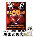 【中古】 図説戦乱日本合戦地図 血湧き肉躍る絢爛歴史