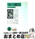 【中古】 友情 改版 / 武者小路 実篤 / 岩波書店 [文庫]【宅配便出荷】