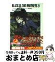 【中古】 BLACK BLOOD BROTHERS 9 / あざの 耕平 / 富士見書房 [文庫]【宅配便出荷】