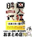 【中古】 囚人狂時代 / 見沢 知廉 / 新潮社 [文庫]【宅配便出荷】