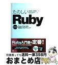 【中古】 たのしいRuby Rubyではじめる気軽なプログラミング 第2版 / 高橋 征義, 後藤 裕蔵 / ソフトバンククリエイティブ [単行本]【宅配便出荷】