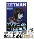 【中古】 ZETMAN 16 / 桂 正和 / 集英社 [コミック]【宅配便出荷】