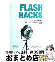 【中古】 FLASH HACKS プロが教えるテクニック&ツール100選 / Sham Bhangal, 株式会社クイープ / オライリージャパン [単行本(ソフトカバー)]【宅配便出荷】