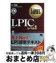 【中古】 LPICレベル1 Linux技術者認定資格試験学習書 第4版 / 中島 能和, 濱野 賢一朗 / 翔泳社 [単行本(ソフトカバー)]【宅配便出荷】