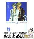 【中古】 BROTHERS CONFLICT 3 / ウダジョ, 水野 隆志 / アスキー・メディアワークス [コミック]【宅配便出荷】